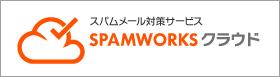 banner_spamworks
